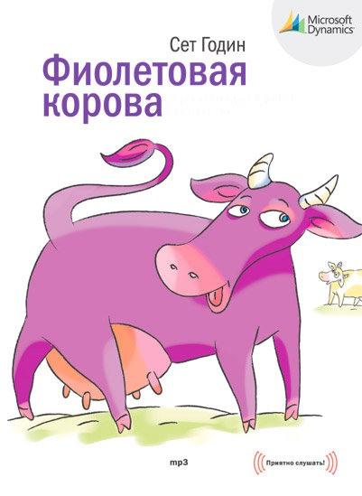 fioletovaja-korova
