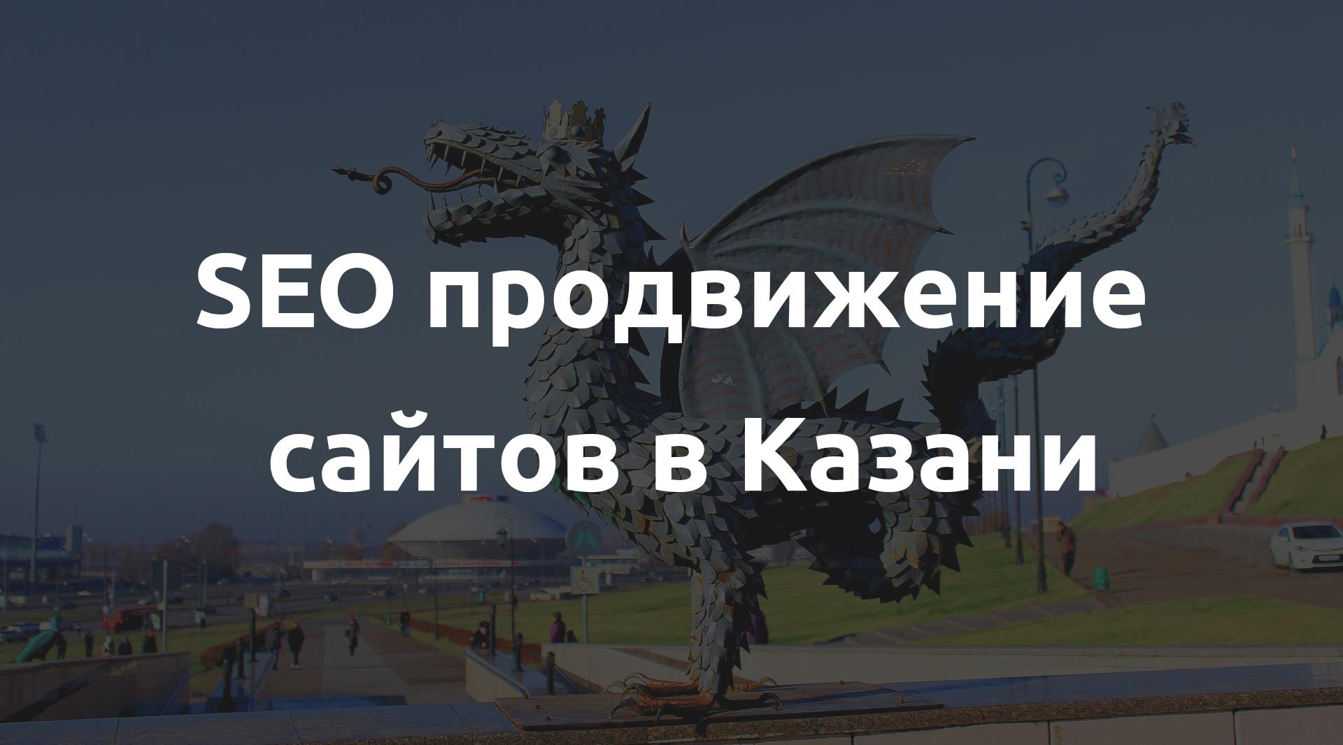 SEO продвижение сайтов в Казани